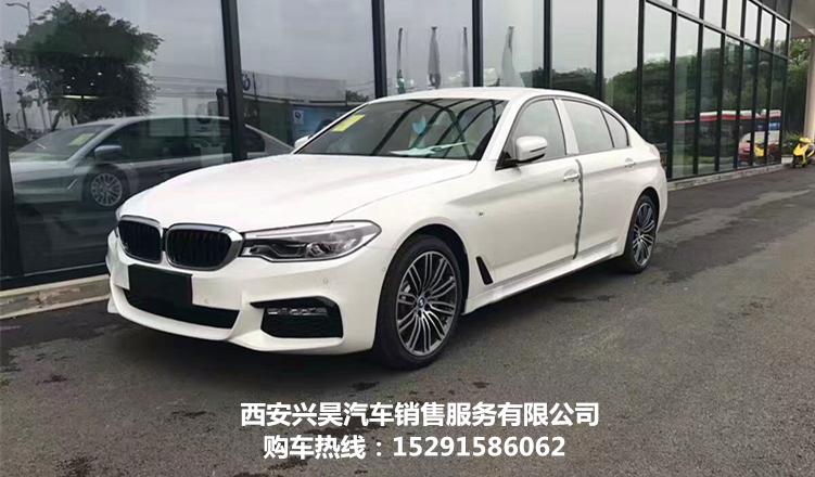 【西安新款宝马5系西安4s店现车优惠大_西安兴昊汽车5