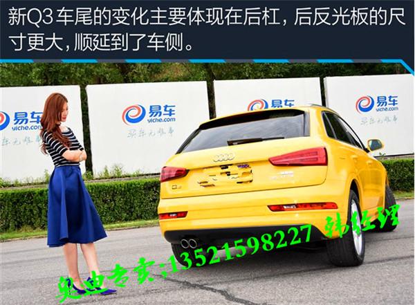 奥迪Q3降价10万促销 奥迪Q3全新报价行情高清图片