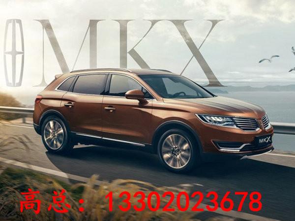 2017款林肯MKX 美式经典SUV价格配置优惠