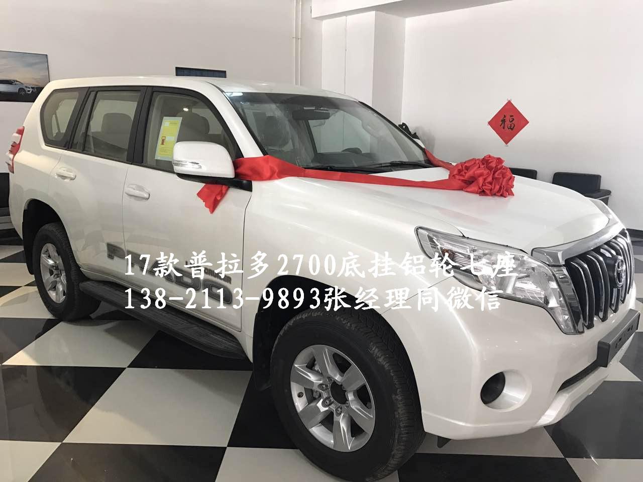 2017款丰田霸道2700 设计精简实用优惠购