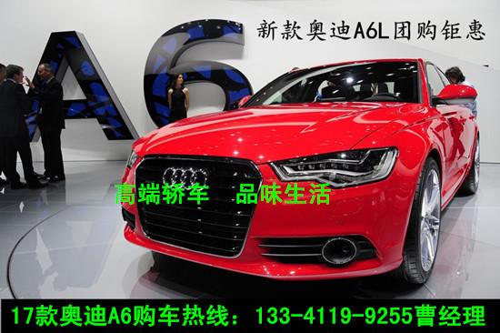 全新奥迪A6 降价来袭 月初惊魂价多少钱 -奥迪A6L高清图片