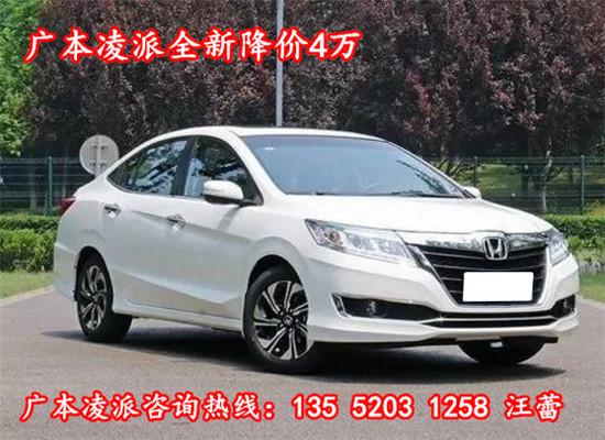 2016款本田凌派裸 车价格最低多少钱提车