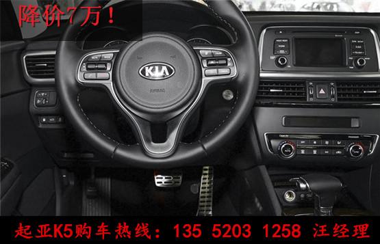 【起亚K5混动版报价 16款起亚K5降价7万】由于受到外部车型流线型高清图片
