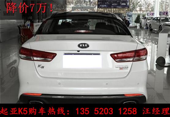 【起亚K5混动版报价 16款起亚K5降价7万】起亚K5延续了新一代起高清图片