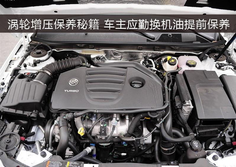 涡轮增压保养_涡轮增压发动机的保养排障2