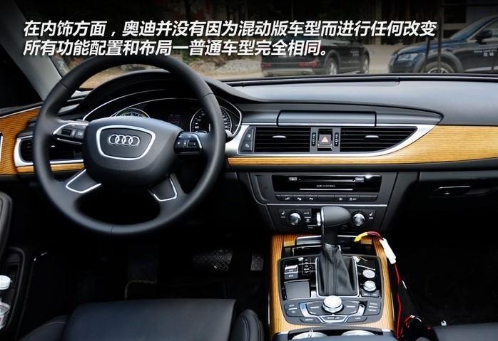 奥迪A6混合动力高清图片