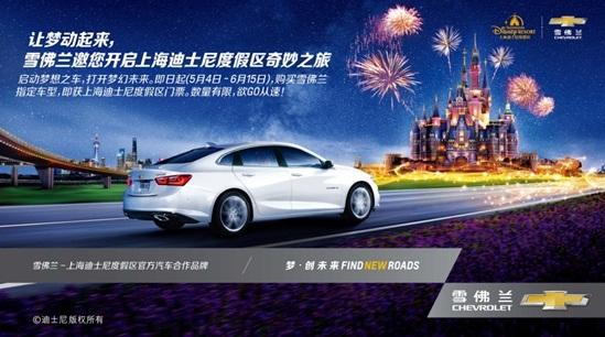 2016—— 雪佛兰邀您畅游迪士尼乐园