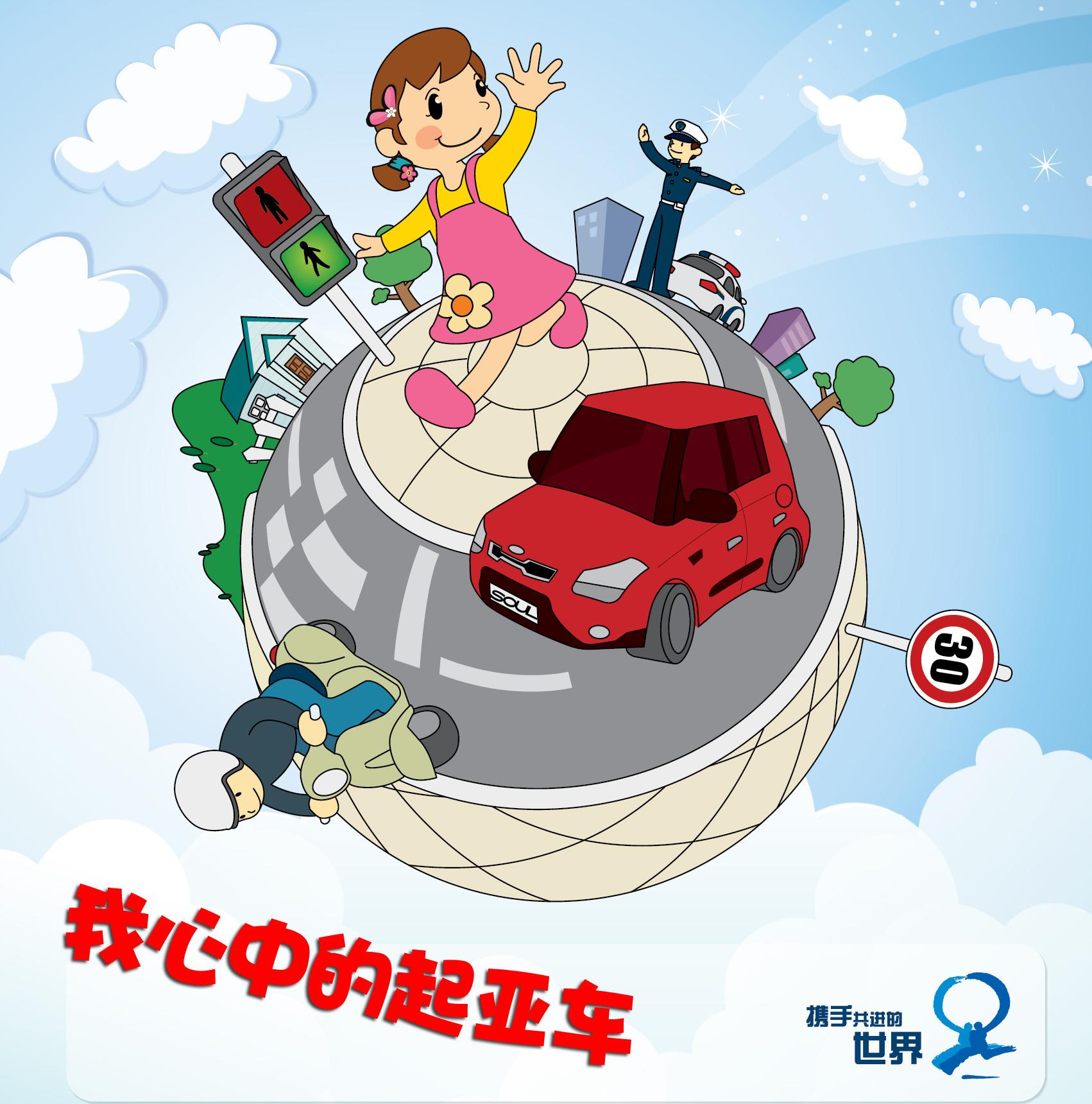 【我心中的起亚车——大型DIY绘画比赛_青岛韩亚专题活动】 - 网上车市