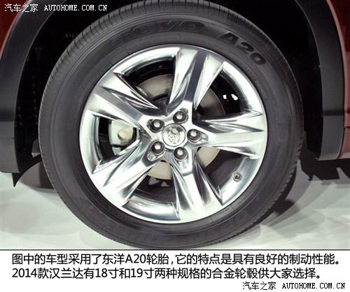 从里到外的变化 图解丰田2014款汉兰达 高清图片