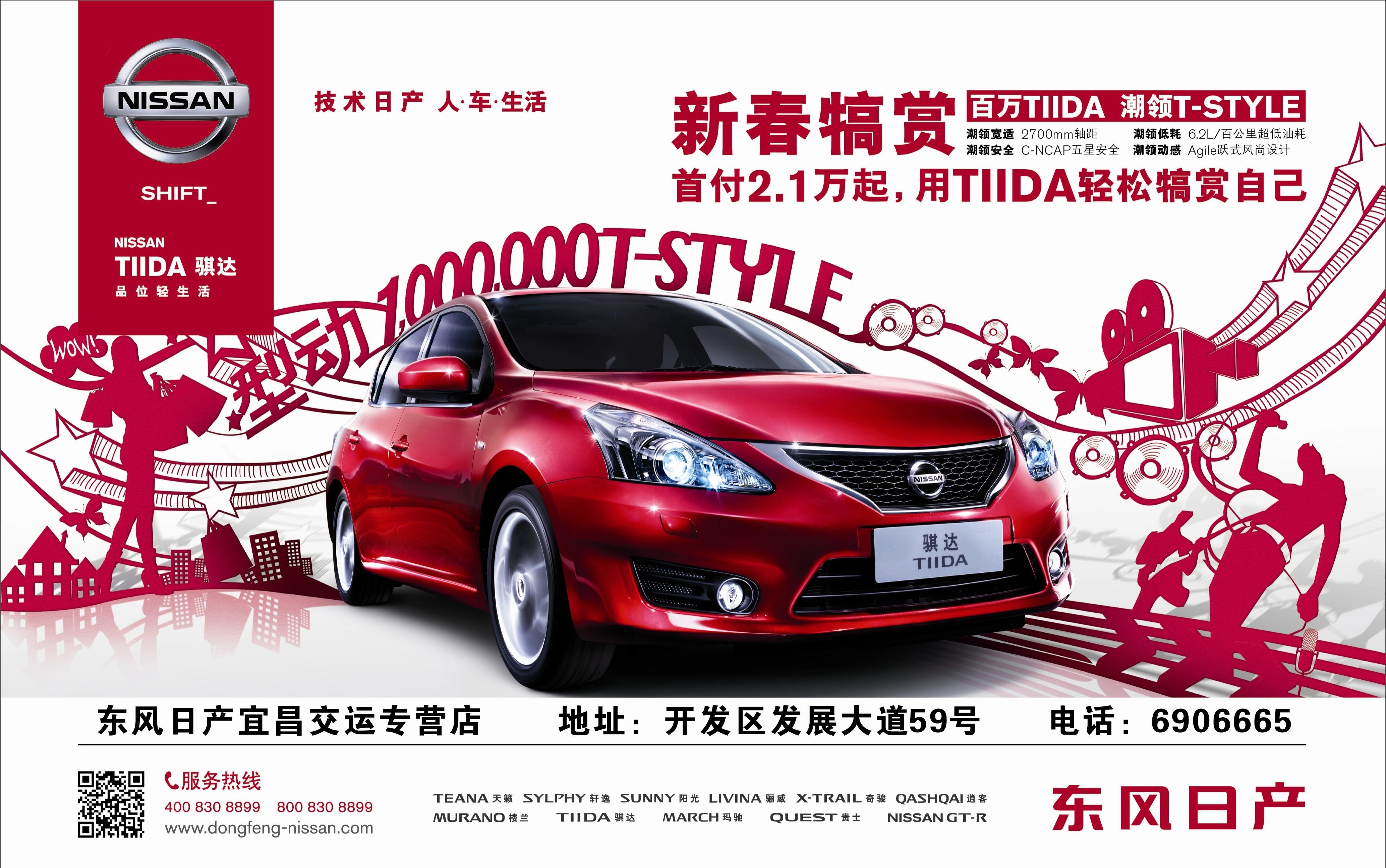 骐达于2011年5月28日在国内上市,作为两厢车的新标杆,上市高清图片