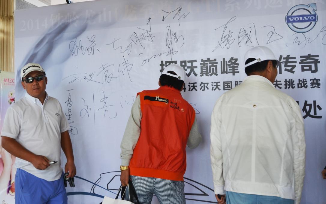 高尔夫球场签到图片