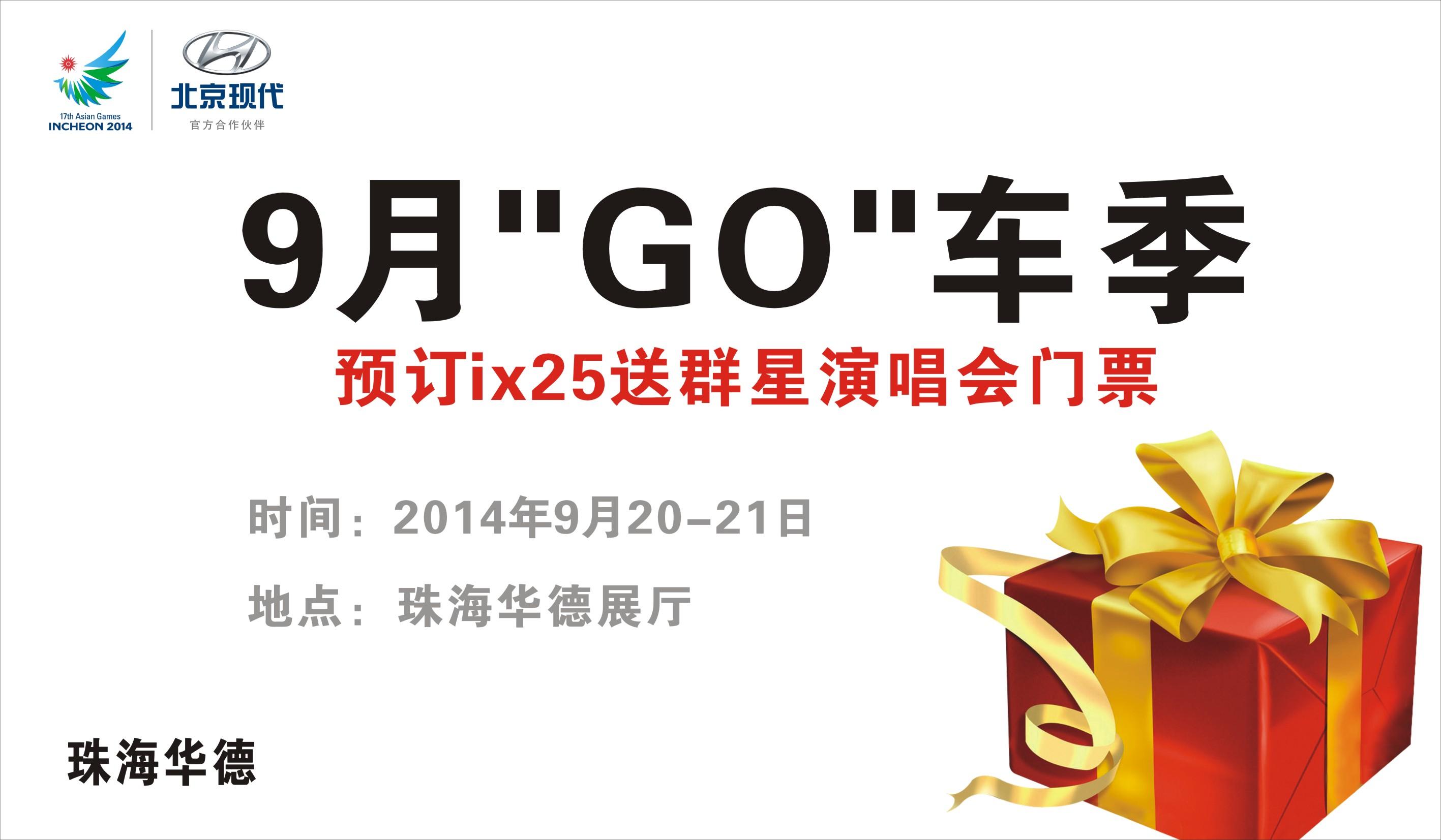 万,   新途胜特价款12.98万,   惊喜九月,北京现代珠海华德店高清图片