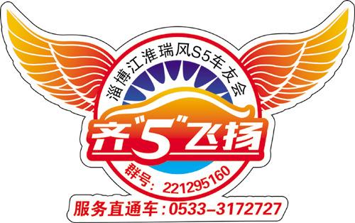 淄博万盛江淮瑞风s5车友会成立招募!