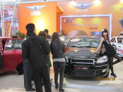 沈阳辽宁工业展览馆的车展瑞麒G5成焦点 沈阳牧欧汽车销售服务有限