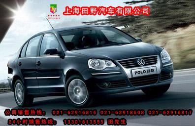 【田野汽车】专业进口车、高档轿车-【田野大众全系优惠20000起提高清图片