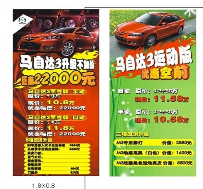 马自达3 升级不加价 巨惠2.2万高清图片
