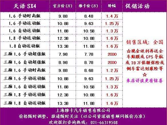 【长安铃木天语、雨燕全系真诚大回报!-上海雅卡汽车销售有高清图片