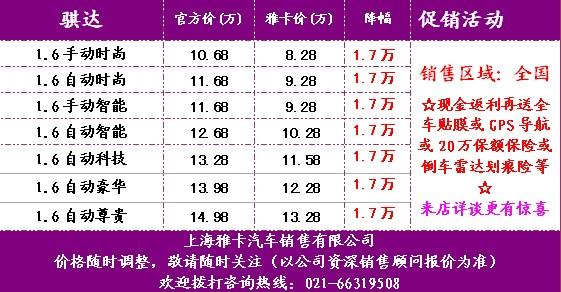 日产骊威、骐达、逍客优惠促销中!!!-上海雅卡汽车销售有限公高清图片