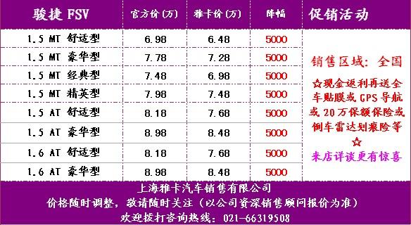 优惠大促销!加送gps导航大礼包!-上海雅卡汽车销售有限公司高清图片