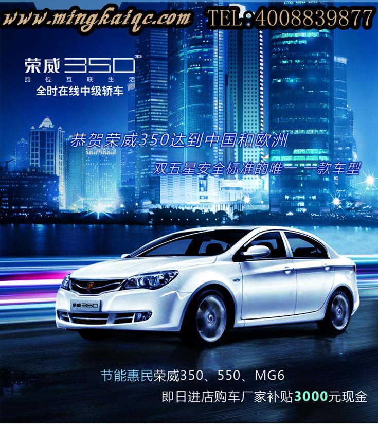 【荣威350最高优惠1.8万 最低售价7.47万_上海名凯新闻】 - 网上车市高清图片