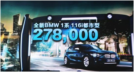 个性之选 全新BMW1系运动型两厢轿车 -宝马1系