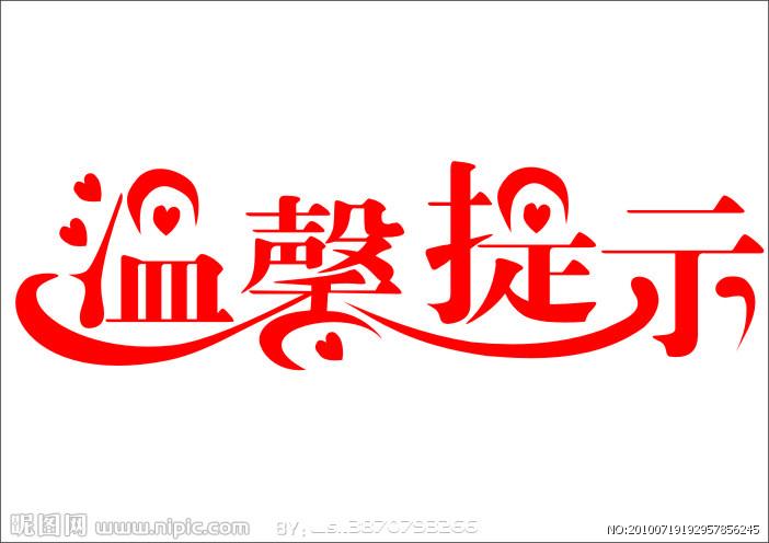 展厅设计艺术字