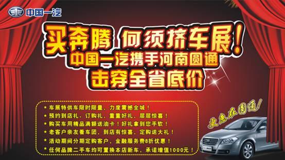 详情请咨询: 河南圆通奔腾4s店 地址:郑州市中州大道与三全路交叉口南