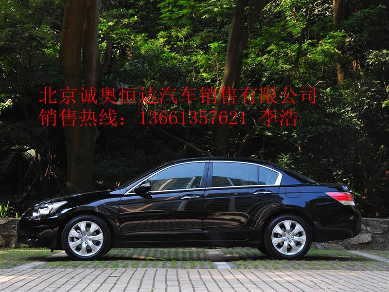 广州本田雅阁价格 2012款本田雅阁报 高清图片