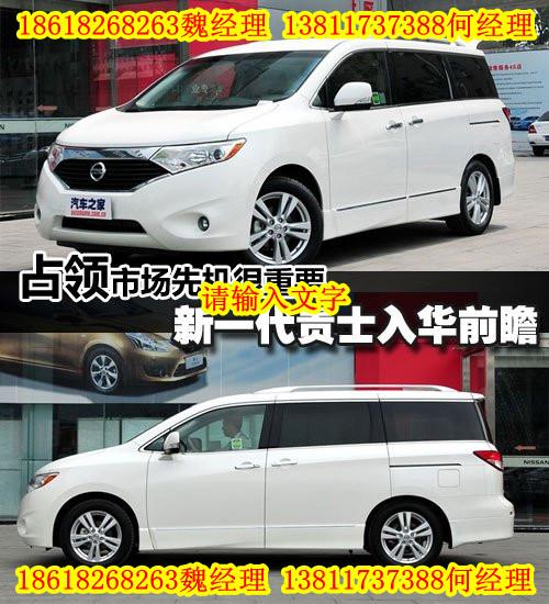 尼桑贵士7座商务车日产尼桑贵士北京最低价格 北京高清图片