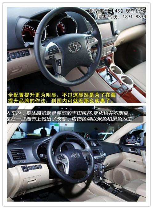 2012新款汉兰达-【丰田汉兰达2.7七座价格 丰田汉兰达2.7七座报价_高清图片