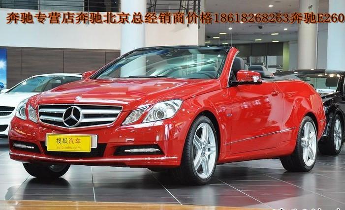 【奔驰e260敞篷版2013款奔驰e260红色价格-