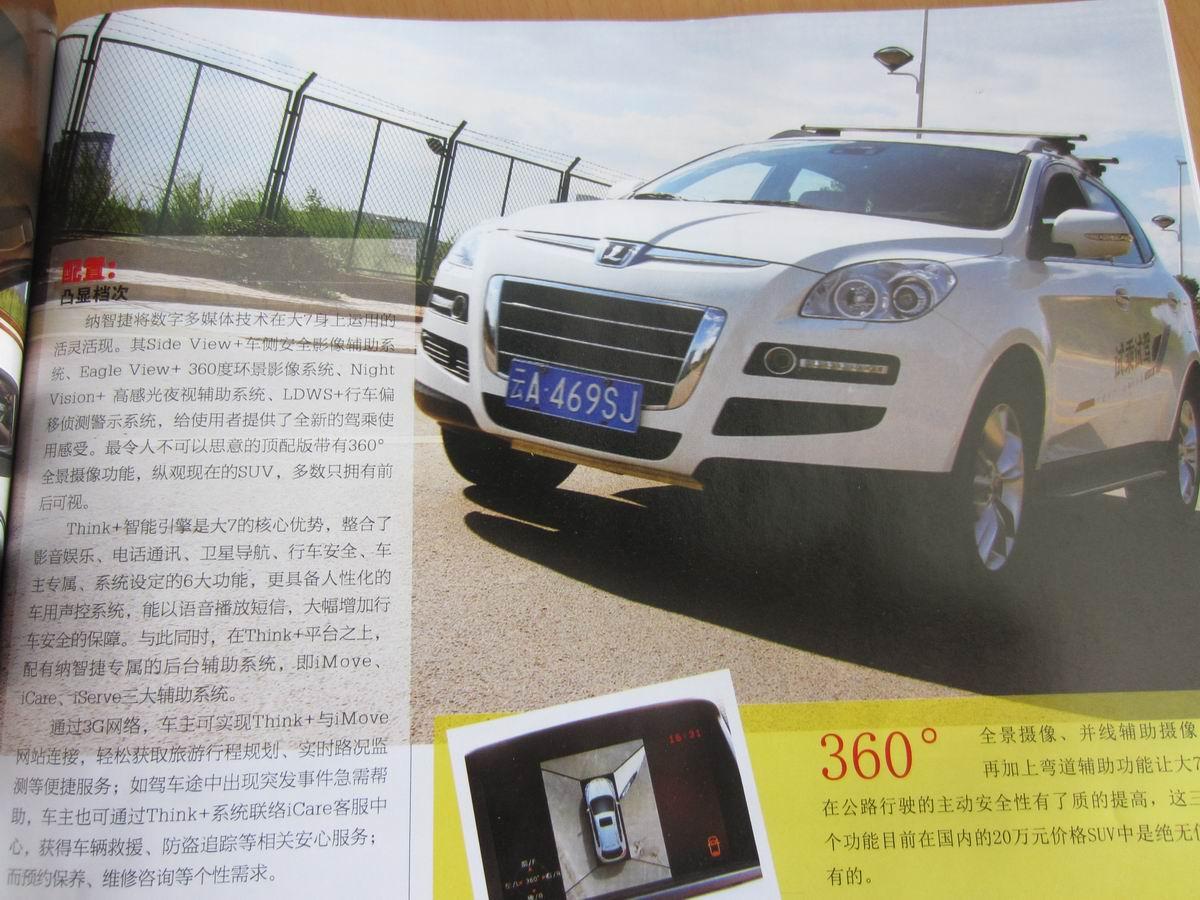 云南汽车生活杂志《车与人》—试驾大7
