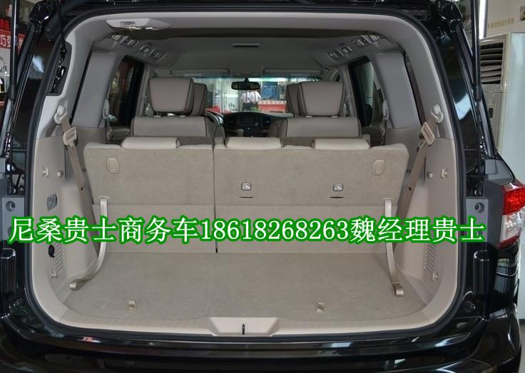 尼桑贵士7座商务车北京4s店价格尼桑商务车美规价格高清图片
