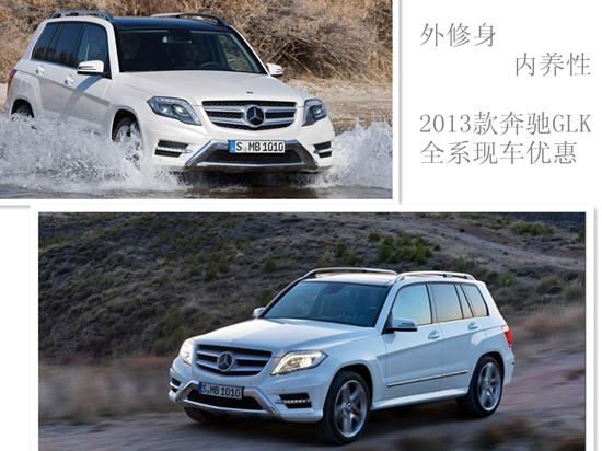 北京奔驰glk300综合油耗 新款奔驰glk300国产价格 高清图片