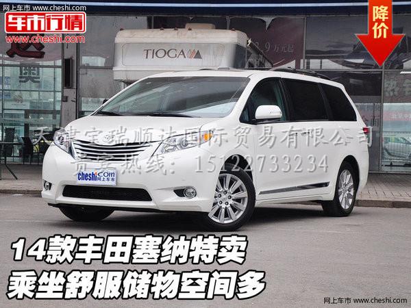 在天津宝瑞   顺达   国际贸易有限公司了解到   ,2014款   高清图片