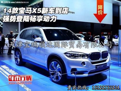 14款宝马X5新车到店 2014款宝马X5优惠 -宝马X5高清图片