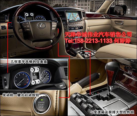 雷克萨斯570的usb插口在哪 雷克萨斯lx570油耗 雷克萨斯570 高清图片