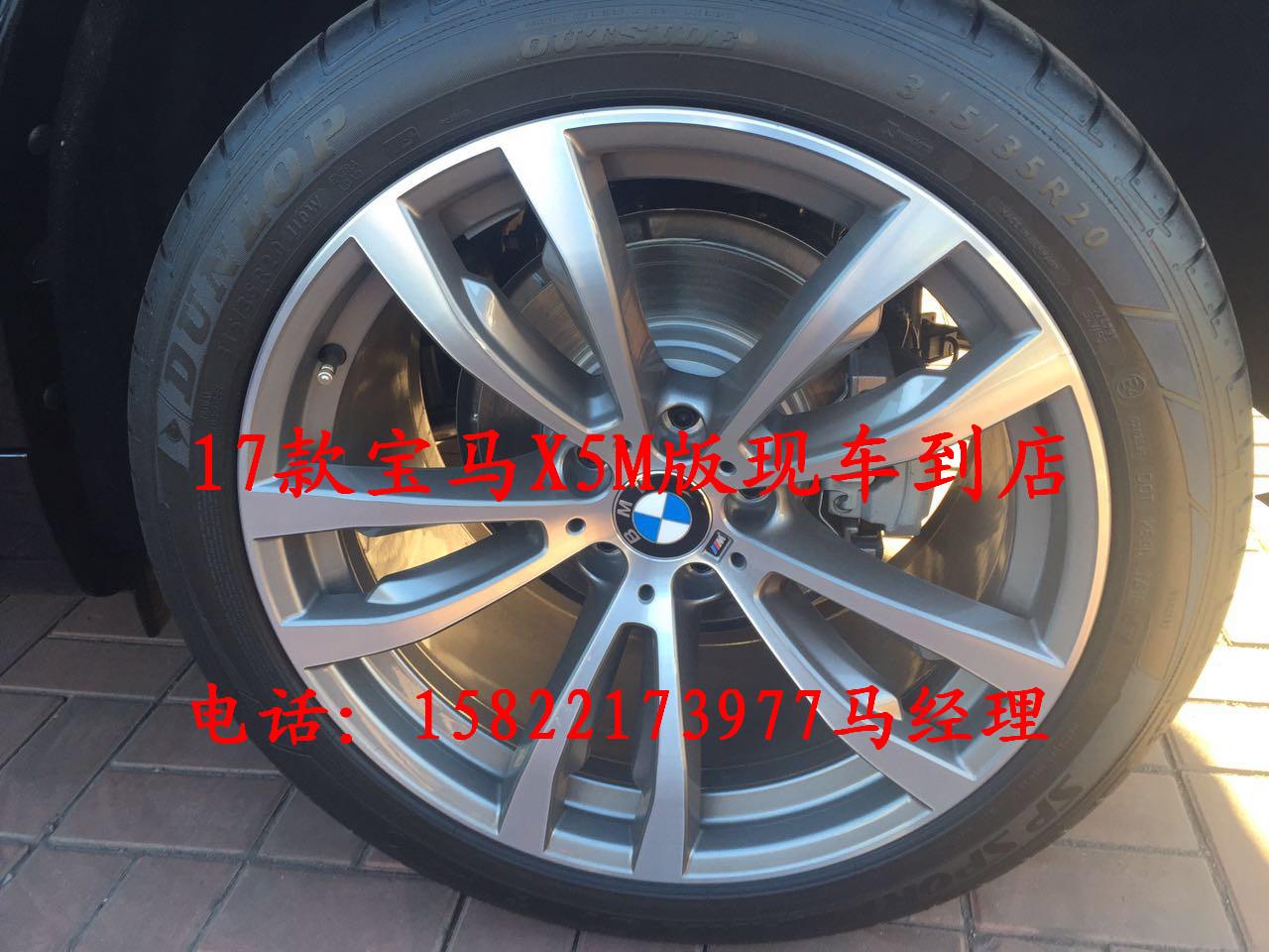 17款宝马X5 17款加版M版宝马X5报价 -宝马X5高清图片
