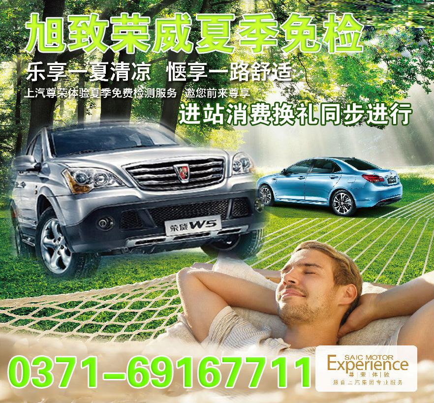 荣威350 -旭致荣威夏季免检 进站消费送防霾神器高清图片