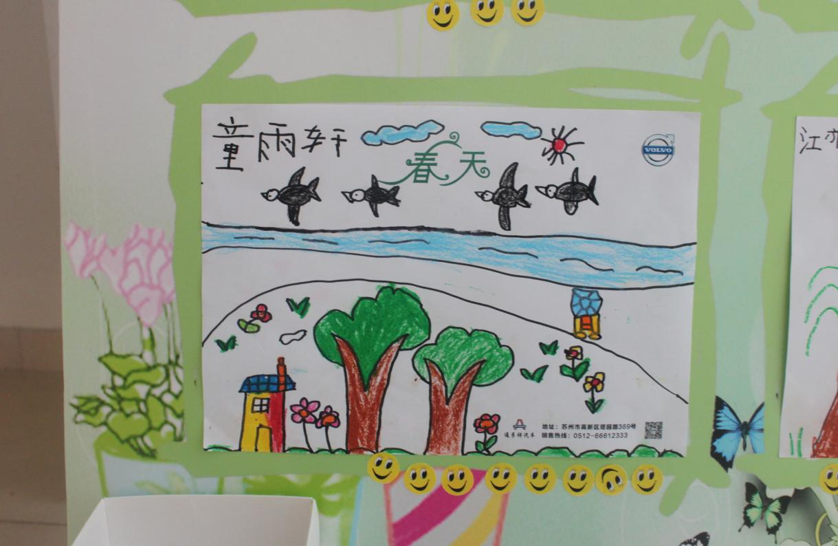 【沃尔沃护航未来留院幼儿园绘画评比揭晓