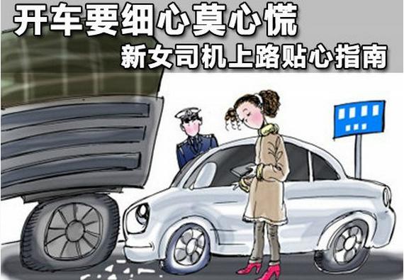 新手上路的必知汽车驾驶技巧女人篇