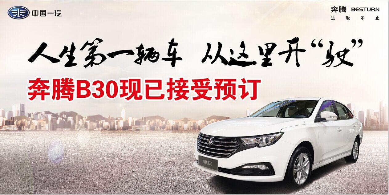 【赢免费车!奔腾b30网络预售火热进行中_河南圆通优惠