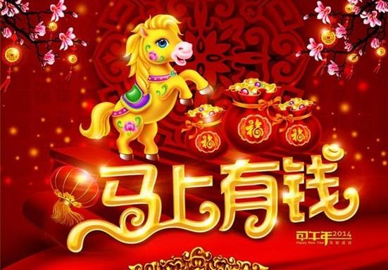 2014财神爷高清壁纸; 裕通春节促销持续