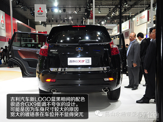 吉利新旗舰北京车展体验吉利GX9七座SUV -经典帝豪三厢高清图片