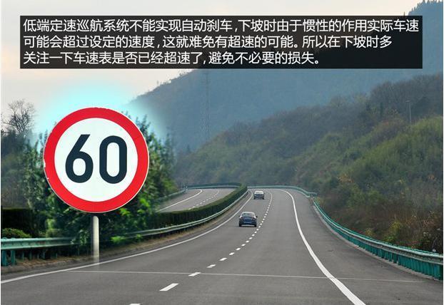 【定速巡航的使用与误区_汽车新闻】-易车网_桂林鑫悦