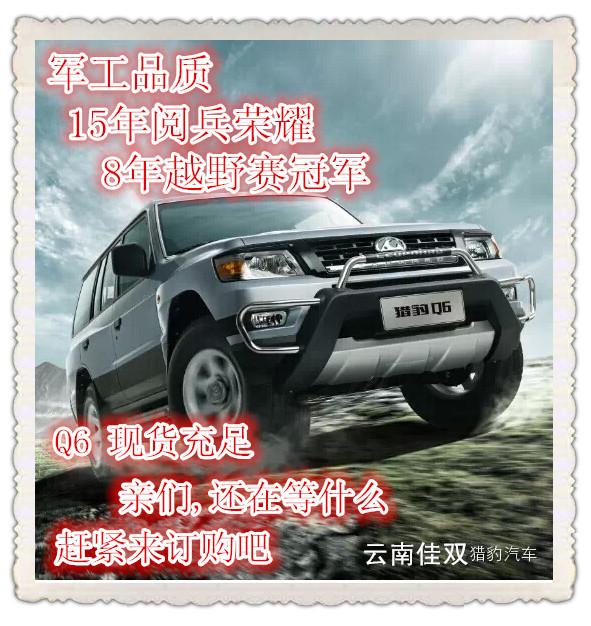 军工品质 猎豹Q6现车充足欢迎试乘试驾高清图片