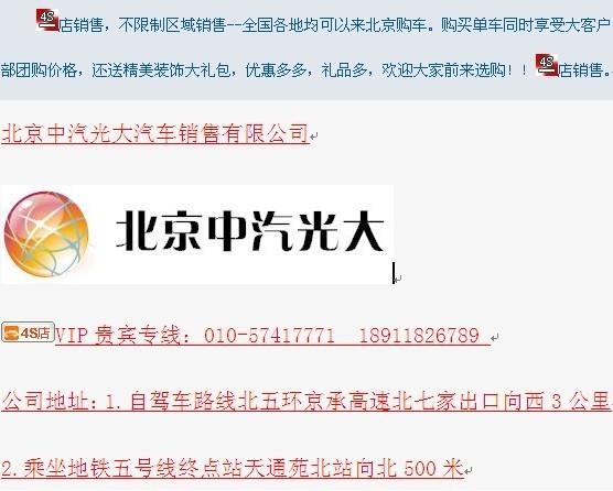 【奥迪r8超级经典 限量跑车优惠30万_北京中汽光大汽车新高清图片