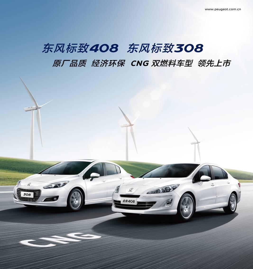 东风标致CNG双燃料车型正式上市 -标致408高清图片