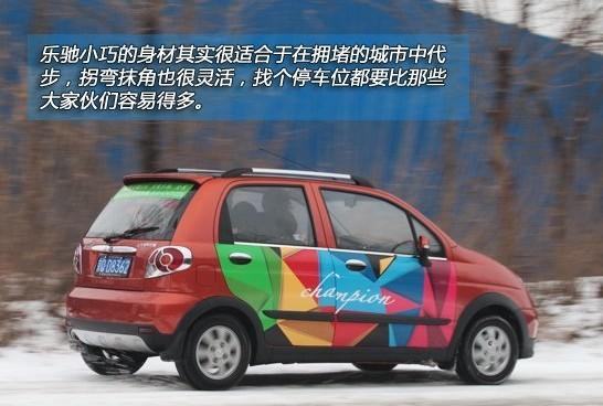 简单的快乐 试驾宝骏乐驰1.2MT高清图片