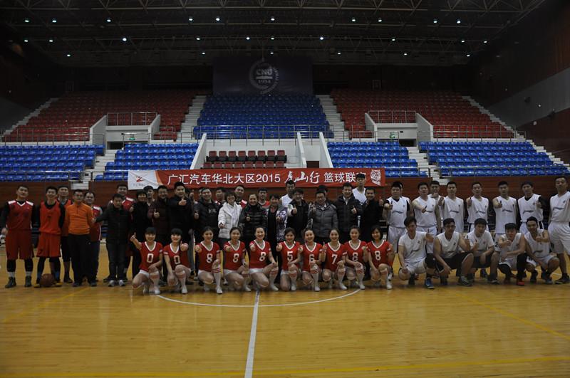 广汇汽车华北大区篮球联赛圆满落幕高清图片